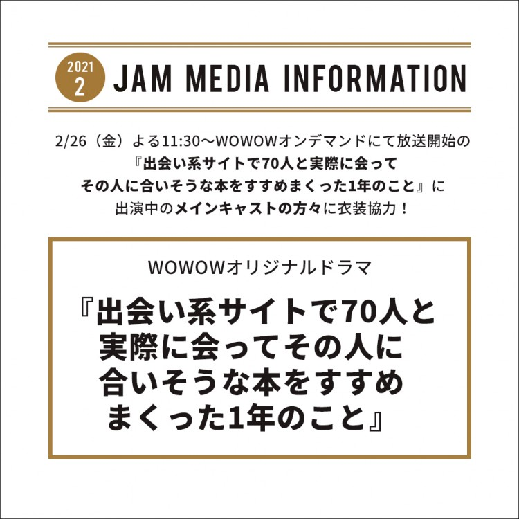 jam_media_出会い系…