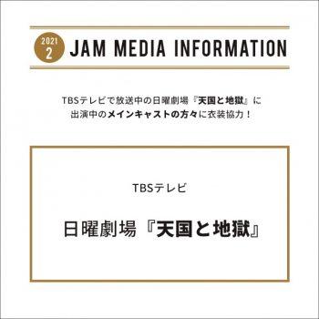 jam_media_天国と地獄