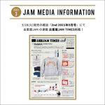 3月16日(火)発売の雑誌『2nd (セカンド)』2021年5月号に連載企画「古着屋JAM TIMES」が掲載!