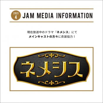 jam_media_ネメシス