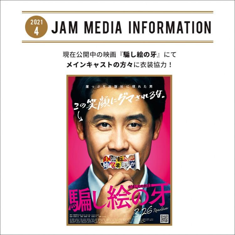 jam_media_騙し絵の牙のコピー