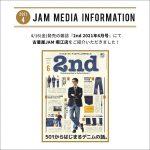 「20年代リーバイス501XX」を衣装提供!雑誌『2nd (セカンド)』2021年6月号に「古着屋JAM 」が掲載!