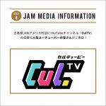 YouTubeチャンネル【CulTV(カルティービー)】の撮影で古着屋JAMアメリカ店に人気YouTuberがご来店!
