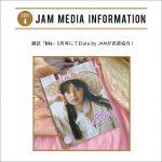 雑誌『bis』5月号にてElulu by JAMが衣装協力!