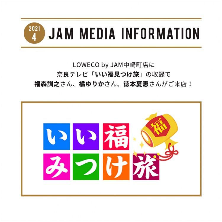 jam_media_いい福見つけ旅
