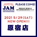 5月29日(土)11:00オープン 古着屋JAM原宿店出店メディア情報