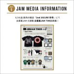 5月14日(金)発売の雑誌『2nd (セカンド)』2021年7月号に連載企画「古着屋JAM TIMES」が掲載!