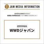 週間情報紙『WWDジャパン』に古着屋JAM原宿店の出店について取材いただきました!
