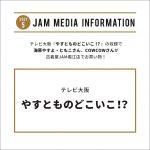 テレビ大阪『やすとものどこいこ!?』の収録で海原やすよ・ともこさん、COWCOWさんが古着屋JAM堀江店でお買い物!