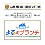 TBS『よるのブランチ』の収録でパンサー尾形さん、菅さん、もーりー兄弟さんが古着屋JAM原宿店でお買い物!