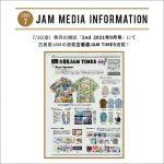 7月16日(金)発売の雑誌『2nd (セカンド)』2021年9月号に連載企画「古着屋JAM TIMES」が掲載!