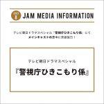 ドラマ『警視庁ひきこもり係』に出演中のメインキャストの方々に衣装協力!