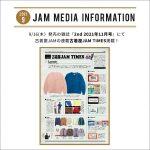 9月16日(木)発売の雑誌『2nd (セカンド)』2021年11月号に連載企画「古着屋JAM TIMES」が掲載!