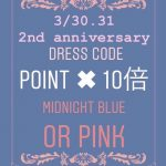 *3/30.31 2nd anniversary party*