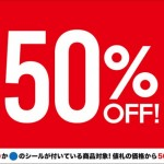 【50%OFF】!!SALE1日目ご来店ありがとうございました!!【50%OFF】