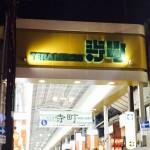 京都 寺町 古着屋GIAN(ジャイアン)さん -古着屋さん紹介-