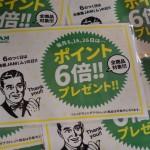 JAM京都店初! 週末入荷DETH !!  京都 古着屋 JAM