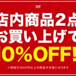 2BUY 10%OFF !!!!!!!! 古着屋 JAM 京都