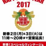 古着屋JAM京都店&レディース店☆初売り情報!!