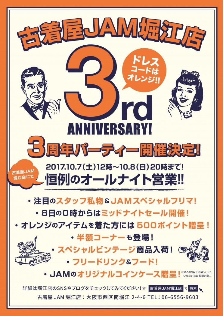 堀江店3周年ポスター