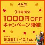 オススメとビッグなゲリラセールのお知らせ 古着屋JAM京都レディース店