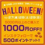 ❤❤京都限定1000円OFFセール開催❤❤ 古着屋JAM京都店、京都レディース店
