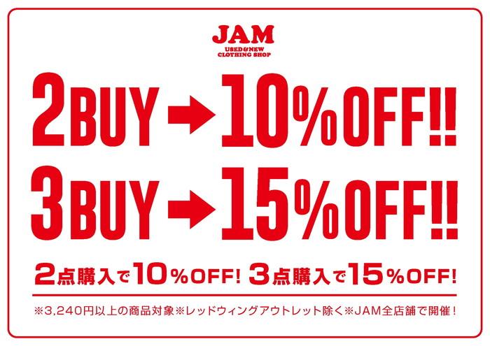 jam_sale