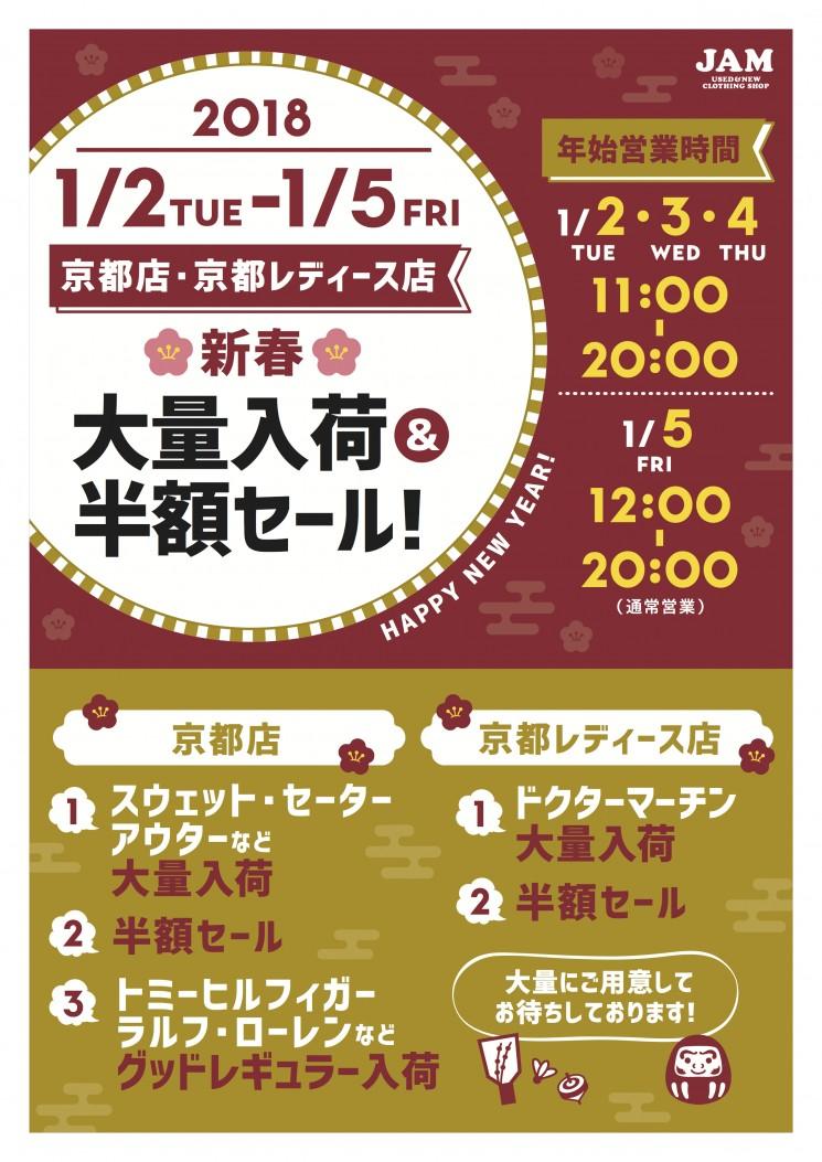 kyoto_A4_newyear