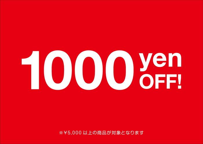 1000off (3)