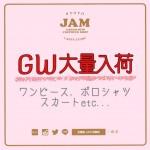 おすすめ商品のご紹介♡♡ 古着屋JAM京都レディース店