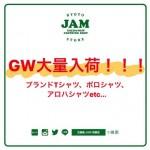 GWイベント告知!!!!! 古着屋 JAM 京都