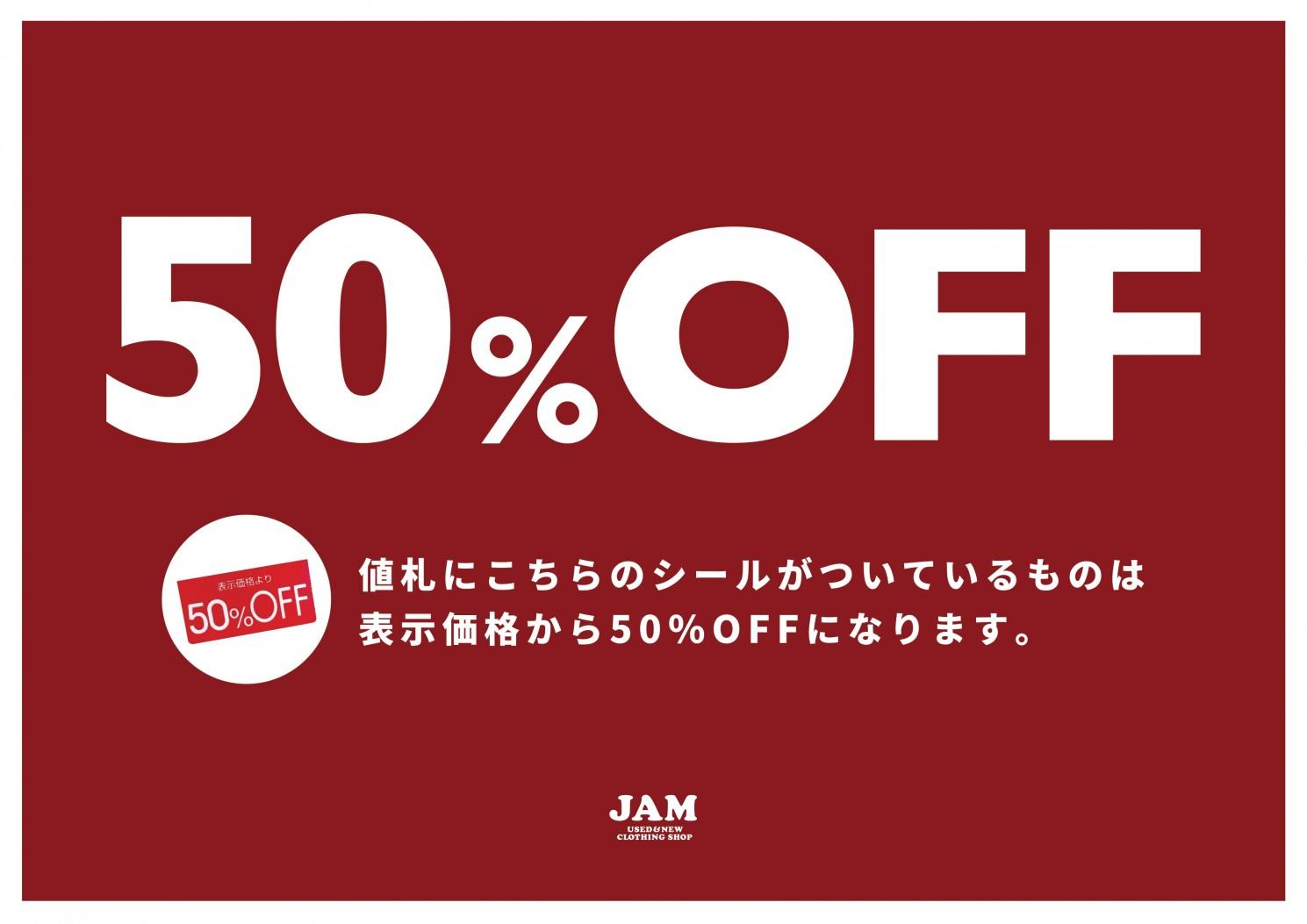 50%off_A4_jam_print (1)