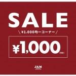 夏のお客様感謝祭 1000円セーーーーーーーール 古着屋 JAM 京都