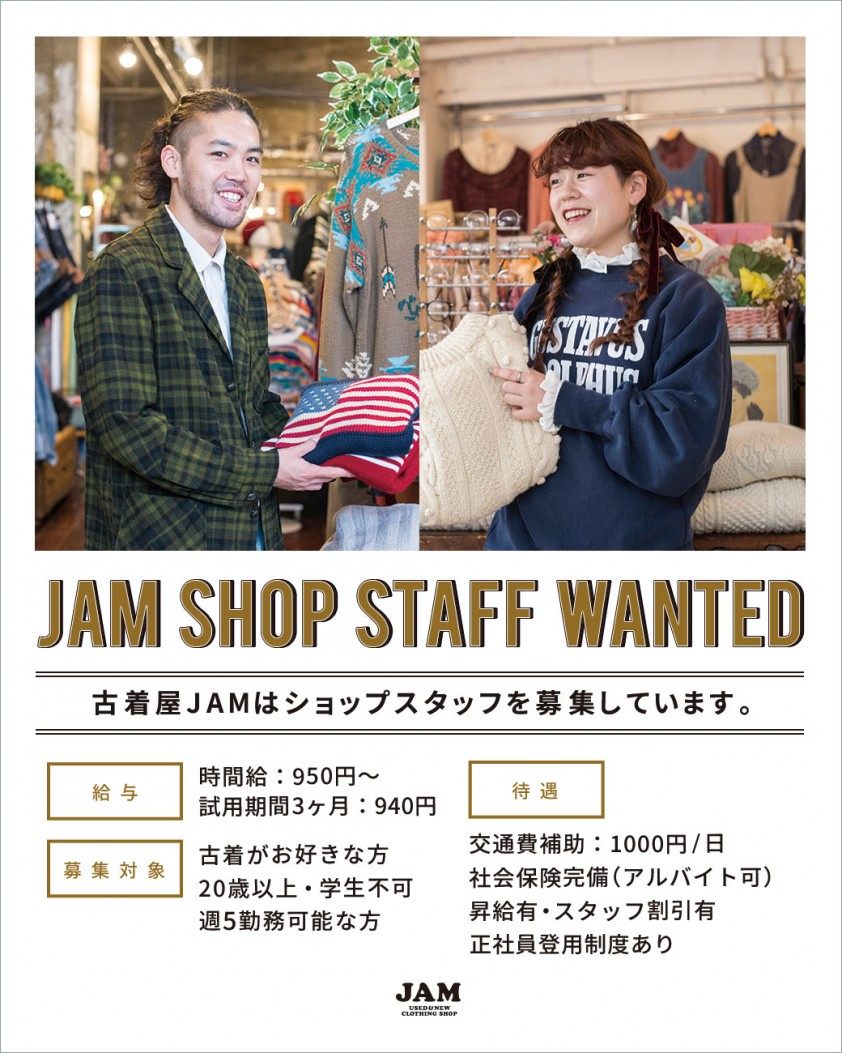 staff_wanted_E (1)