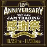 JAMtradingお客様感謝祭開催!
