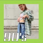 90年代ストリートスタイル レディース編