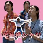 【古着屋JAM京都三条店】半袖柄シャツおすすめ3選🌼