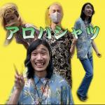 【古着屋JAM京都三条店】ダサいと言われない!アロハシャツの着こなしテクニックとコーデサンプル🌼