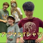 【古着屋JAM京都三条店】おしゃれなアニマルTシャツコーデ🌼