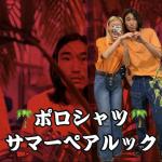 【古着屋JAM京都三条店】サマーマッチングルック