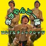 【古着屋JAM京都三条店】まさやんが教えるロンTとチェックシャツ