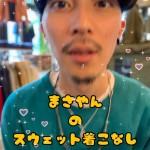 【古着屋JAM京都三条店】まさやんのスウェットの着こなしガイド