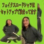 【JAM京都三条店】フェイクスエードシャツていうのはな、これをこうすんねん。