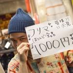 ¥1000フリマ & 半額FINAL SALE、あざまっす!