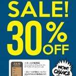 明日から・・・・・・・。冬物アイテム【30% OFF】 !!