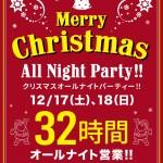 【年末スペシャル大感謝祭り&クリスマス!!!32時間オールナイト営業】