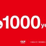 桃谷店限定開催中!夏物¥1000セーーール!!