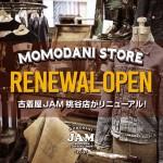 8月5日(土)リニューアルオープン!秋物大量入荷!!