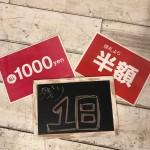 JAM桃谷店限定!秋の感謝WEEEEK!6日目ありがとうございました!いよいよ明日が最終日です!!!