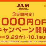 重大発表!!明日から3日間、JAM全店で開催!¥1000OFFキャンペーン!!!
